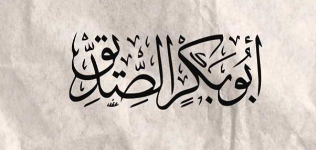 حياة أبو بكر الصديق قبل الإسلام