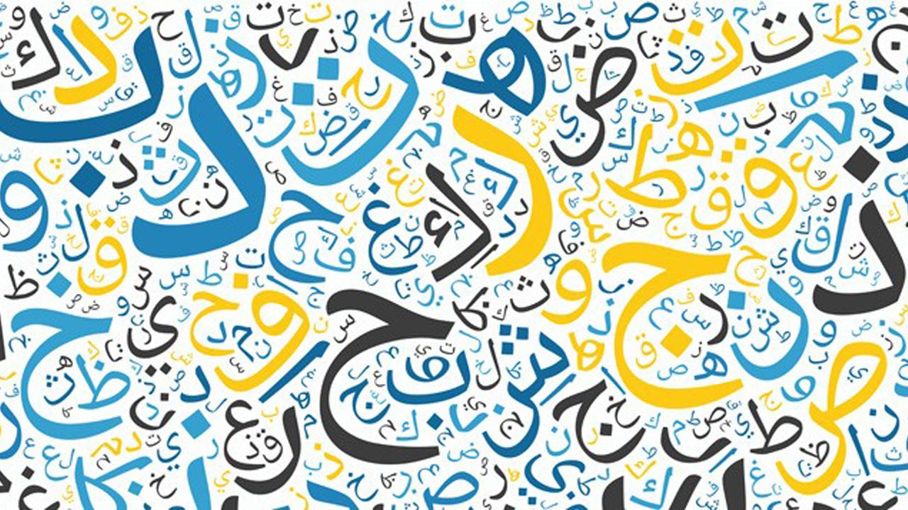 من الذي وضع قواعد اللغة العربية