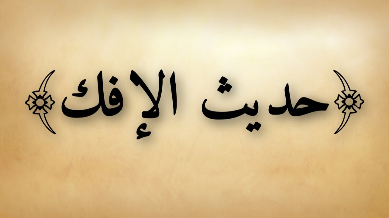 موقف أبو بكر من حديث الإفك